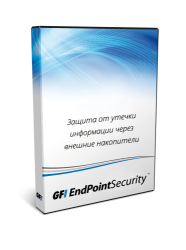 gfi_endpointsecurity